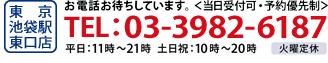 ブラックビズ銀座店・電話番号